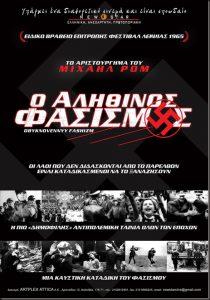 fascism-poster1