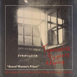 averof women chorus