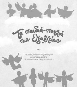 ta_paidia-poulia-cover
