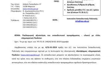Έγκριση ηλεκτρονικής πλατφόρμας και εκπαιδευτικού υλικού από το Υπουργείο Παιδείας